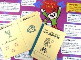 探検手帳.JPG