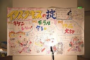 イタズラ・ブログ4.jpg