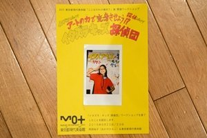 イタズラ・ブログ09.jpg