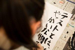 イタズラ・ブログ12.jpg
