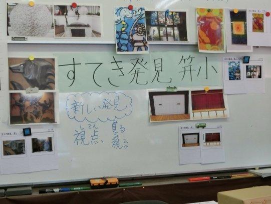 kogai_gakugei_2.JPG