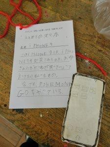 yonazuma(4).JPG