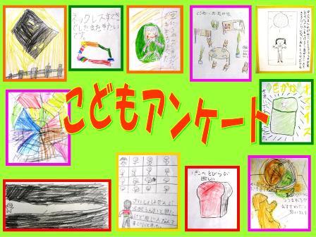 アンケート3(小画像).JPG