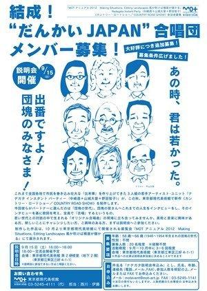 ナデガタ募集チラシ(small).jpg