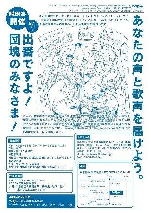 ナデガタ募集チラシsmall - コピー.jpg
