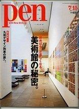 PEN表紙044.jpg
