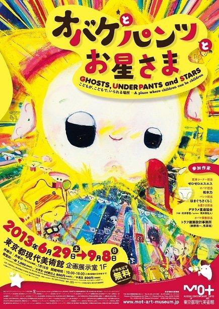 _obake-pantsu-B1_0530_ol_y80-01 4C出力用.jpg