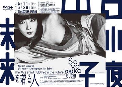 sayoko_B3_poster_fix.jpg
