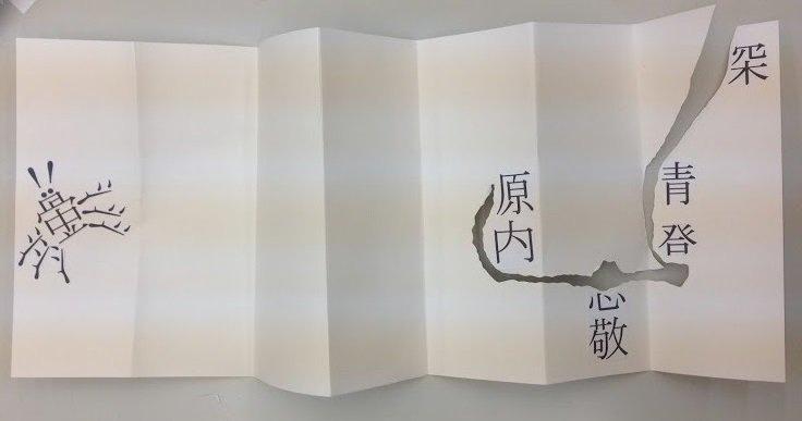 ワークショップ 記録画像 虫作品.jpg