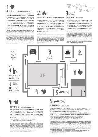 0817展示マップ裏.jpg