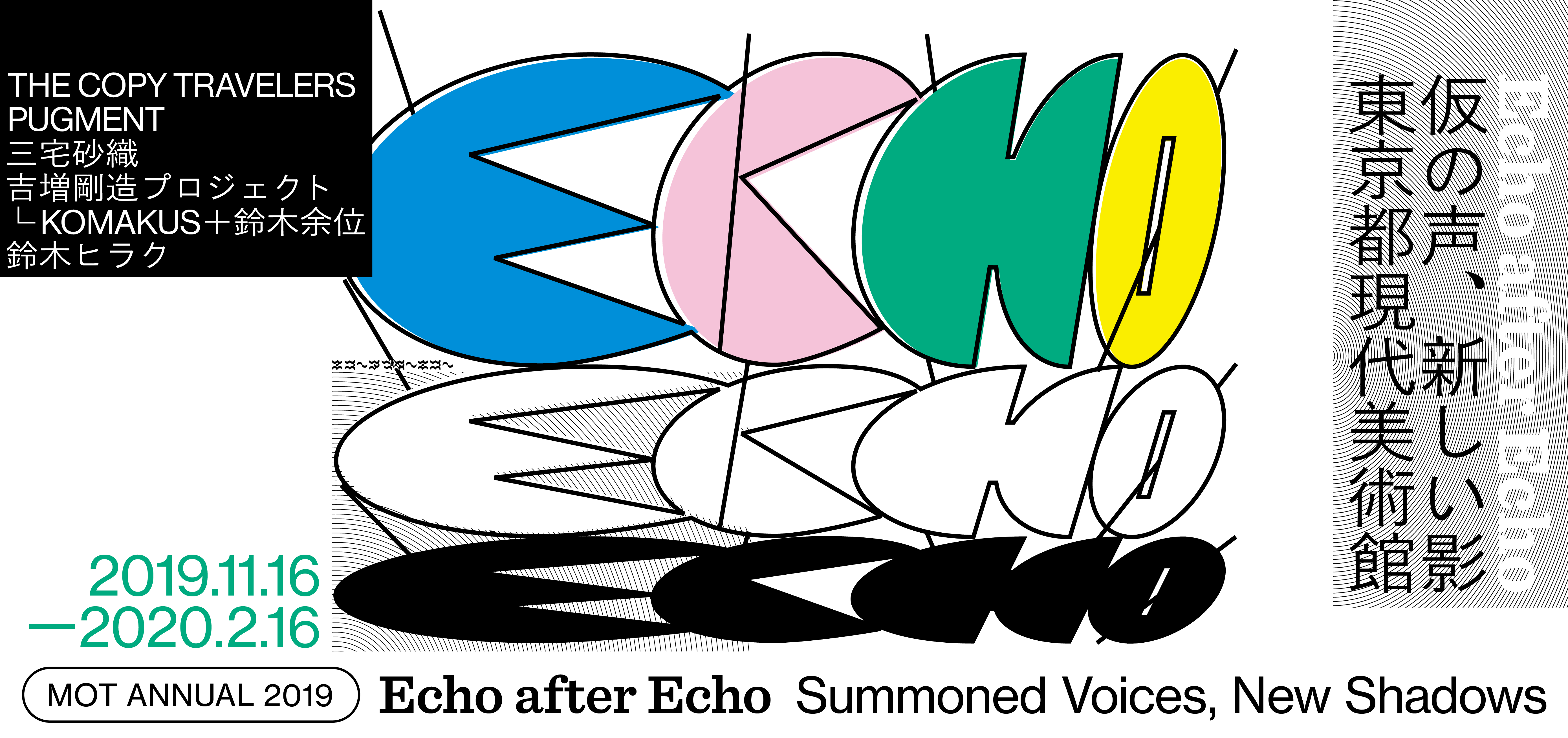 MOT Annual 2019 Echo after Echo : Summoned Voices, New Shadows