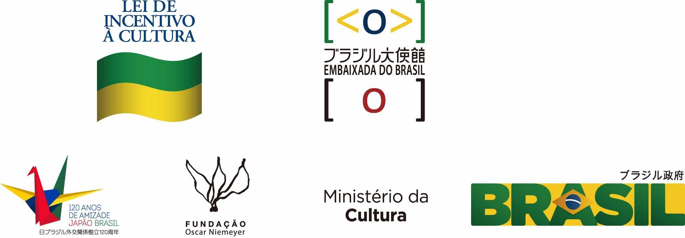 ニーマイヤーブラジル大使館関係ロゴ.jpg