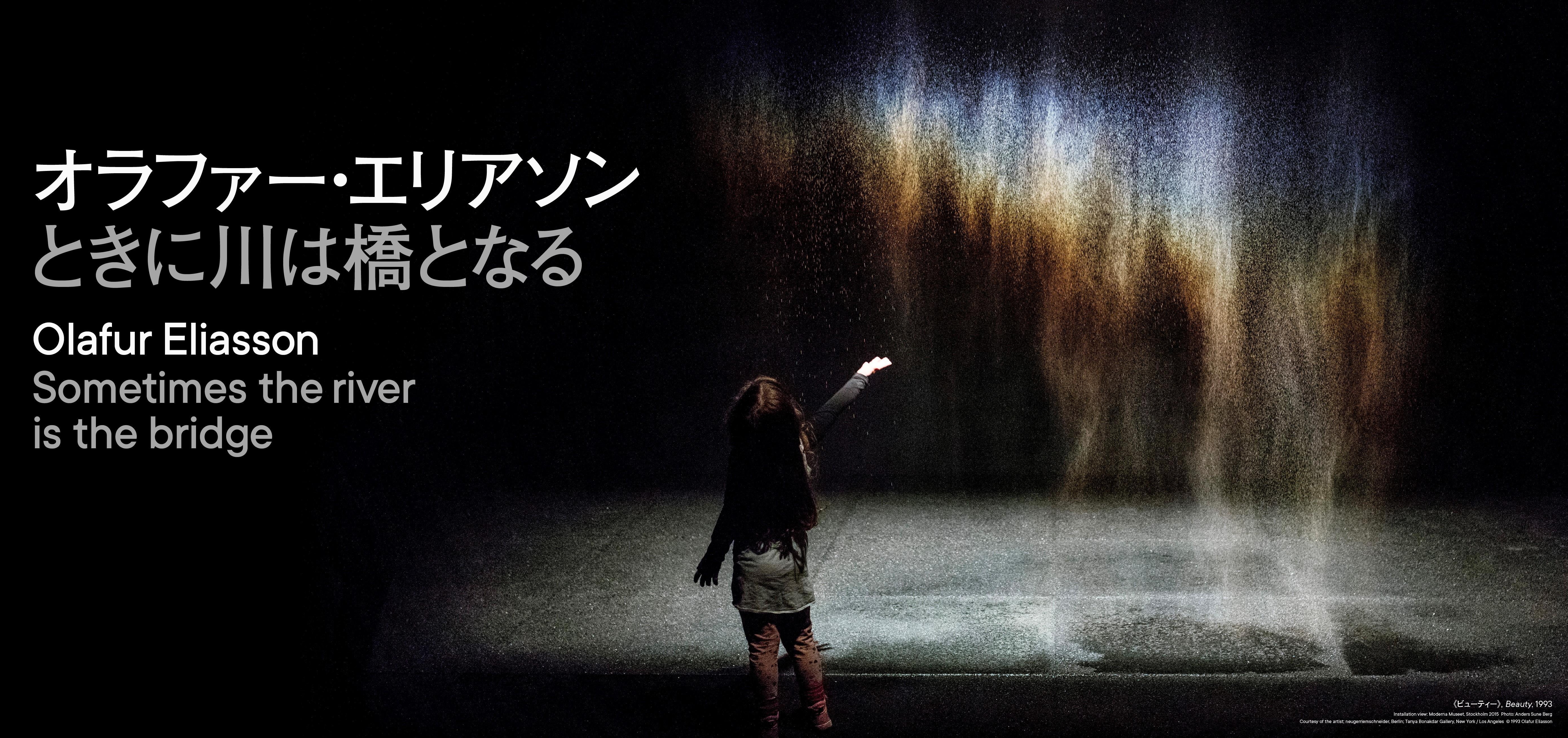 オラファー・エリアソン ときに川は橋となる | 展覧会 | 東京都現代 ...